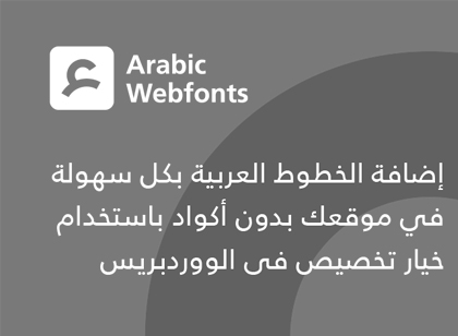 Arabic Webfonts Plugin